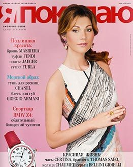 shopping-08_13-cover