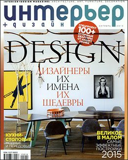 interior design 10_15 cover