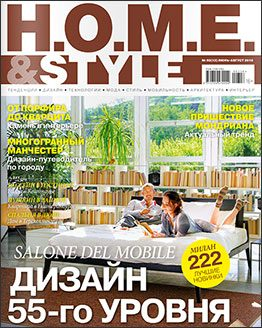 home-style_06-16-cover